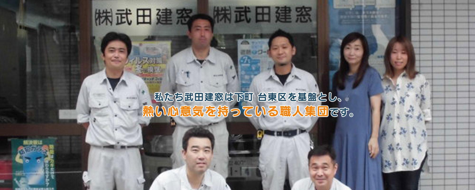 私たち武田建窓は下町 台東区を基盤とし、熱い心意気を持っている職人集団です。