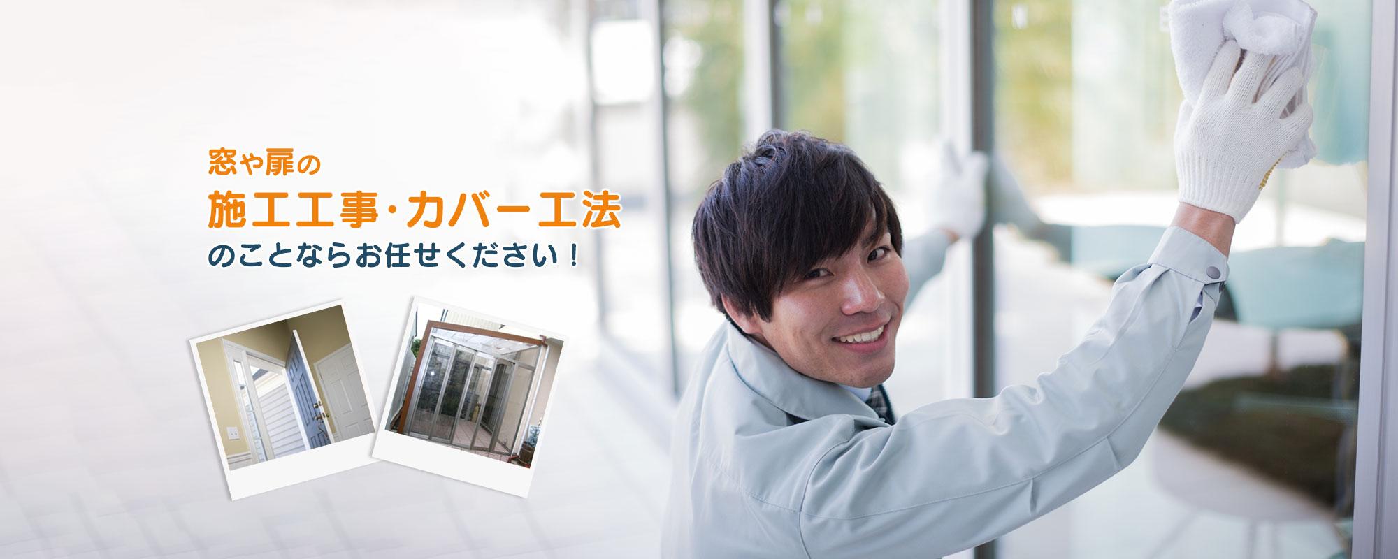 窓や扉のことならお任せください!施工工事・カバー工法